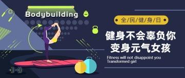 手绘风健身减肥公众号首图