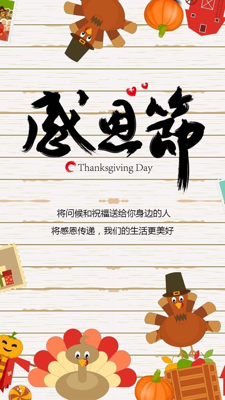 感恩节促销感恩节祝福