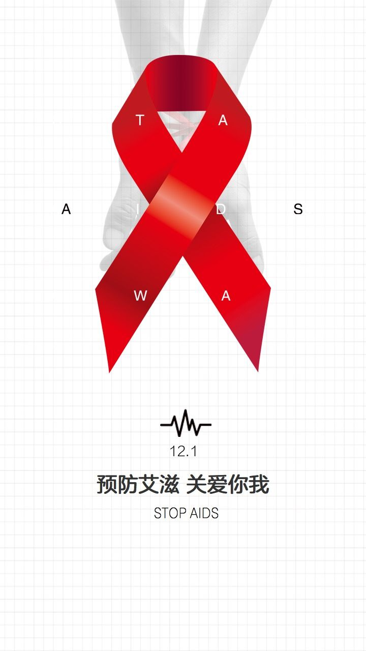 国际艾滋病日海报设计