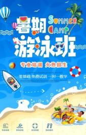 暑期游泳班培训招生 游泳馆宣传