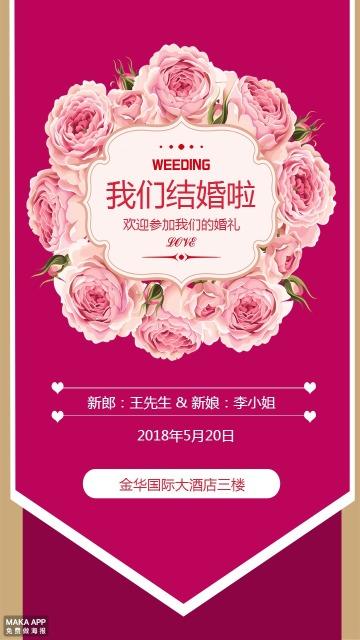 婚礼邀请函海报