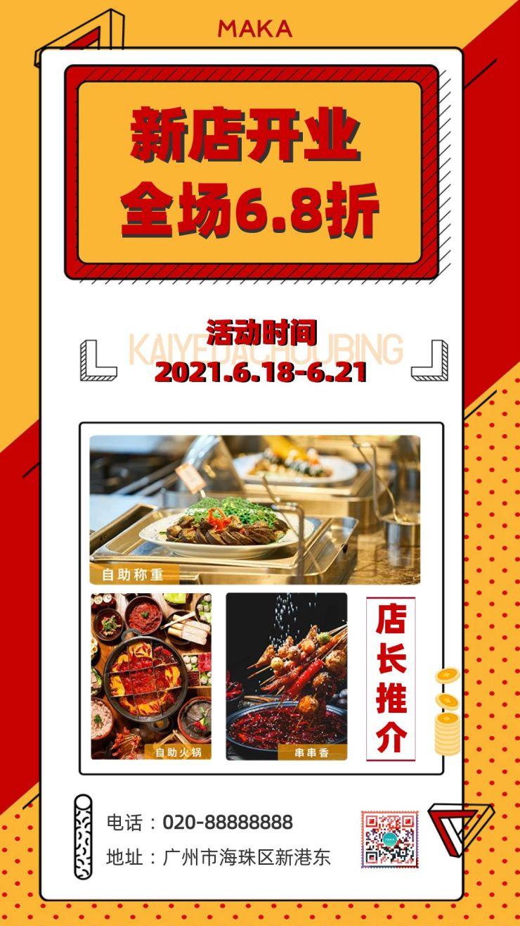 餐饮美食开业宣传海报