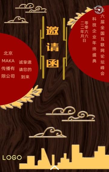 中国风复古商务高端大气企业宣传年会等各项会议通用邀请函