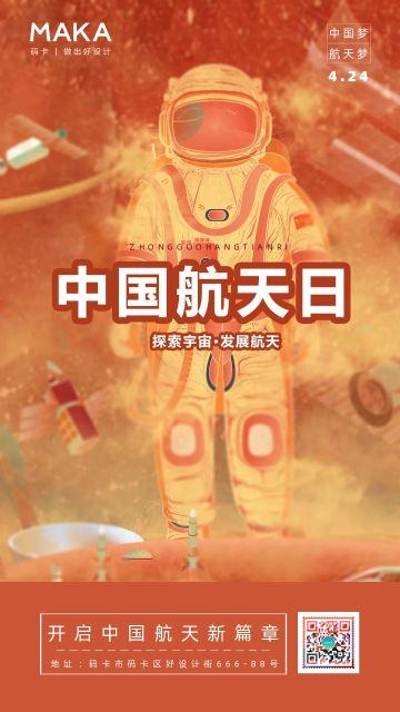 黄色简约中国航天日节日宣传海报