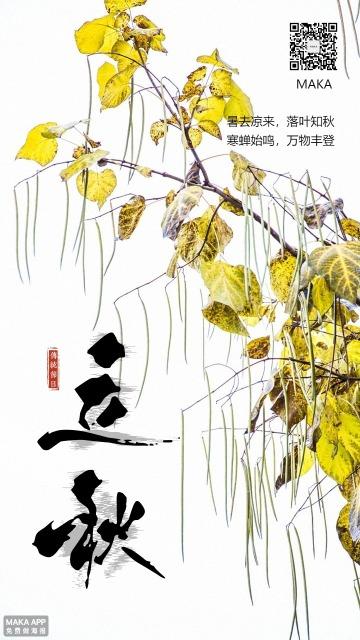 立秋二十四节气暑去凉来落叶知秋叶子黄色