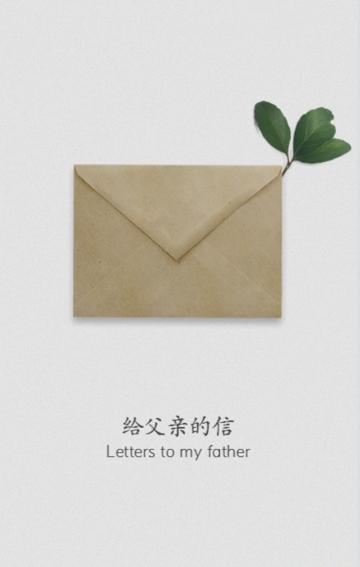 给父亲的信。