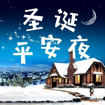 卡通动漫风圣诞节平安夜公众号通用封面次条小图