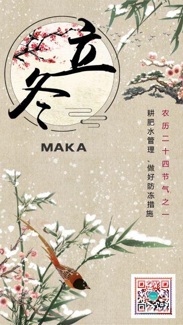 中国风立冬节气宣传海报