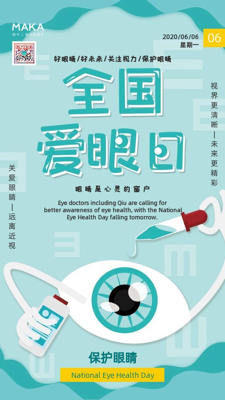 绿色创意世界爱眼日健康科普手机海报