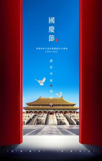 简约大气国庆节建国70周年庆党政工作报告祝福贺卡H5