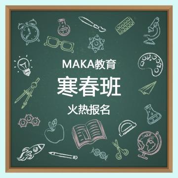 手绘教育培训机构寒春班招生报名推广主题活动公众号通用封面次条小图