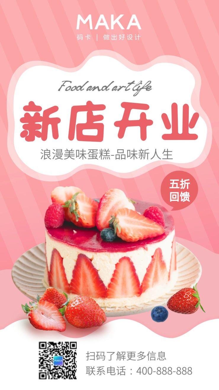 粉色简约清新蛋糕美食店开业五折回馈手机海报