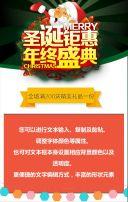 圣诞节 圣诞节宣传 圣诞节快乐 圣诞节邀请函 圣诞节平安夜活动 圣诞狂欢 圣诞节促销