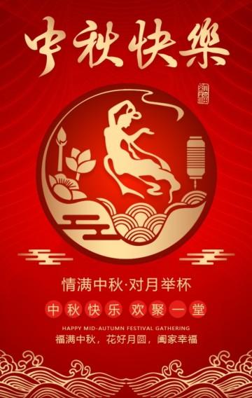 大红传统中国风中秋节祝福贺卡H5模板