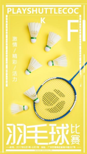 创意简约黄色球拍羽毛球培训招生通用模板少儿暑假羽毛球画兴趣班宣传海报