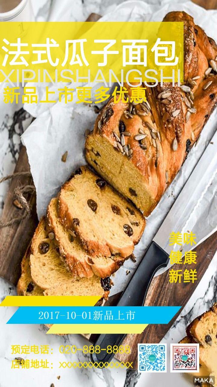 法式瓜子面包