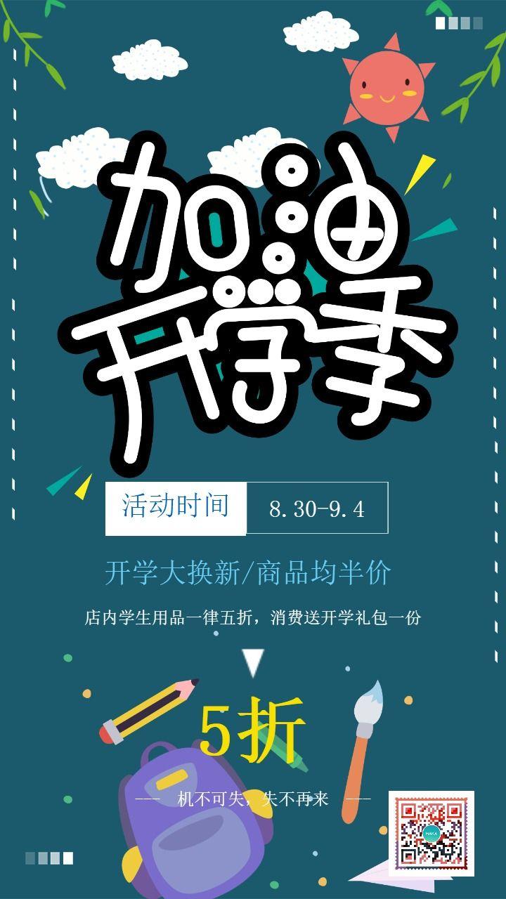蓝色简约大气店铺九月开学季促销活动宣传海报