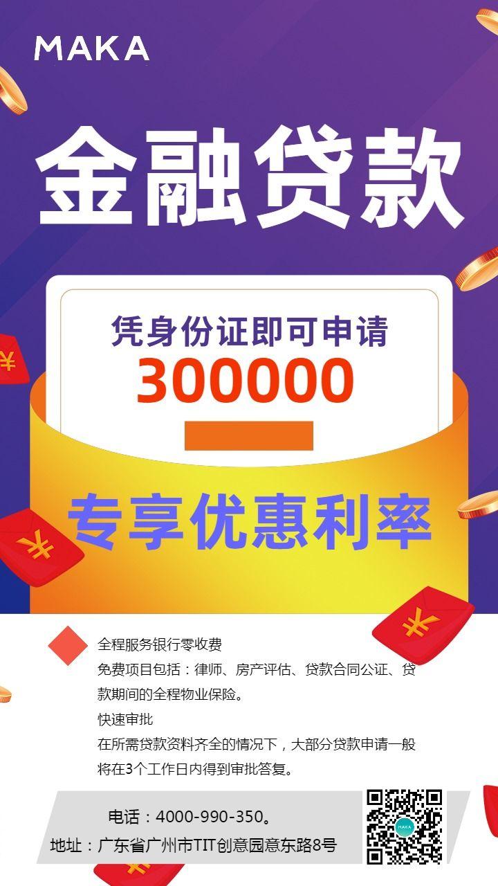 紫色扁平简约金融理财贷款轻松贷款促销宣传海报