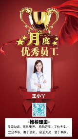 保险行业红色大气月度优秀员工展示海报模板