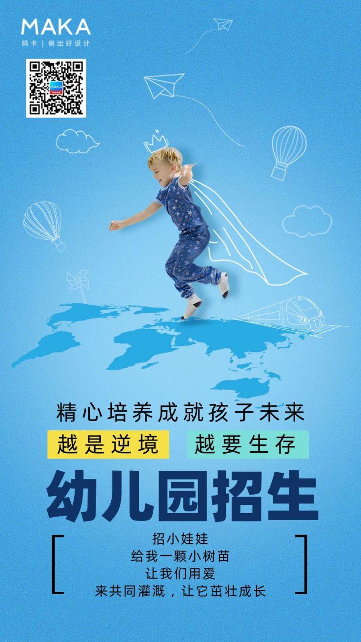 幼儿园招生开始啦 手机海报