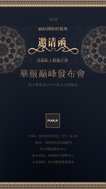 2019华服巅峰发布会通用邀请函,请柬。黑金色系,复古纹样设计。金丝花纹装饰,华贵,高端。