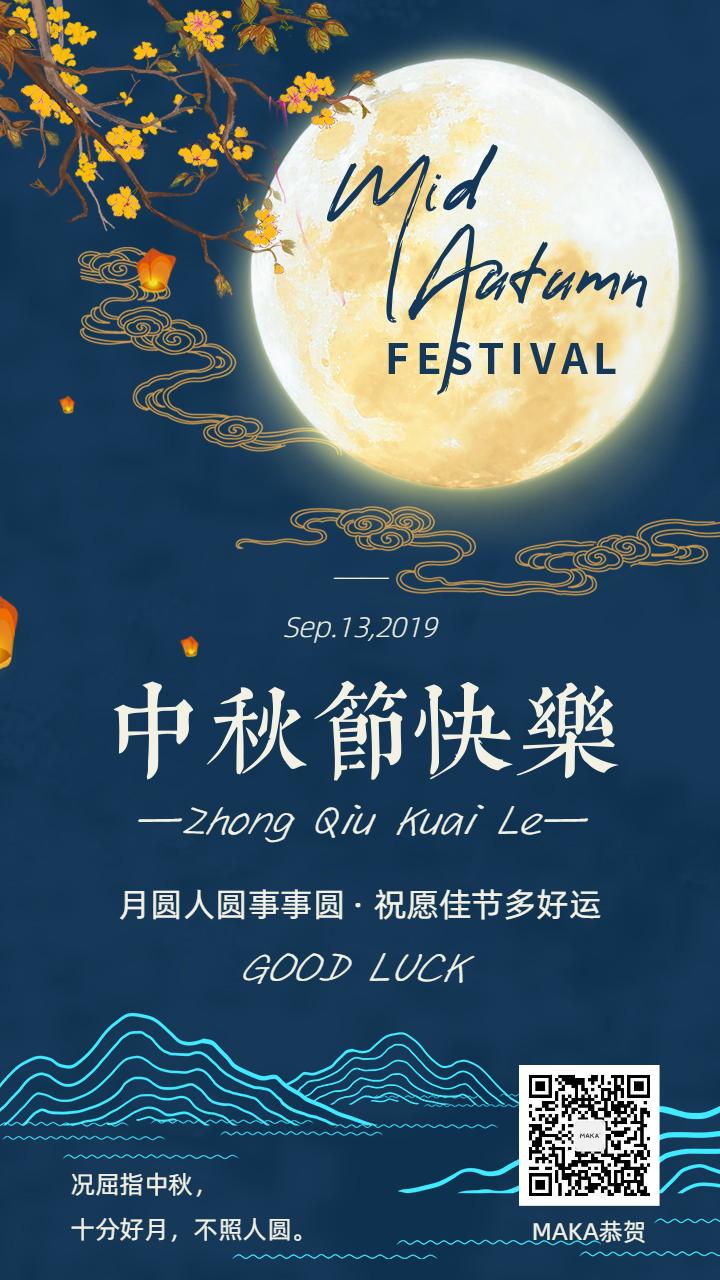 蓝色中秋贺卡传统高端大气企业个人节日宣传海报