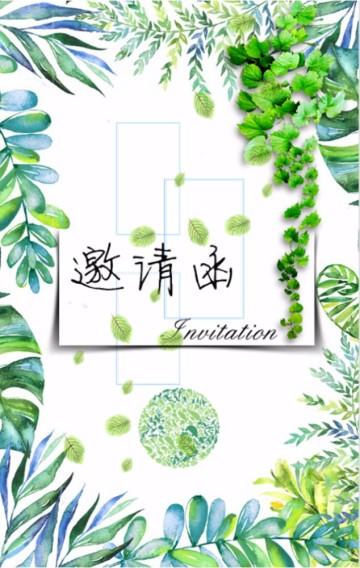 小清新 唯美 精致 文艺 简约 同学聚会 师生 自然风格 绿色邀请函
