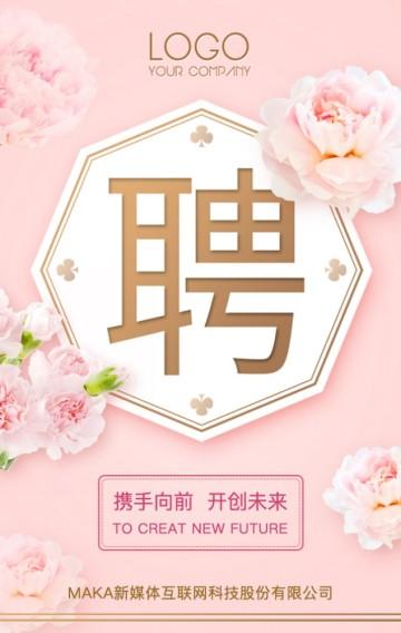 粉色小清新时尚招聘简约招聘H5