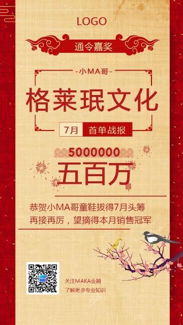 扁平复古中国风喜报手机海报