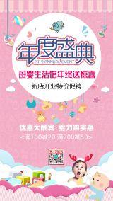 母婴用品年度盛典新店开业优惠活动宣传促销海报