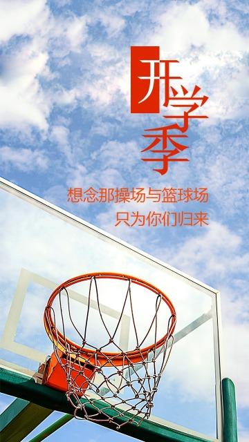开学季篮球场篮球架心情记录日签海报配图