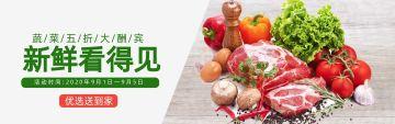绿色清新实物水果生鲜店铺Banner