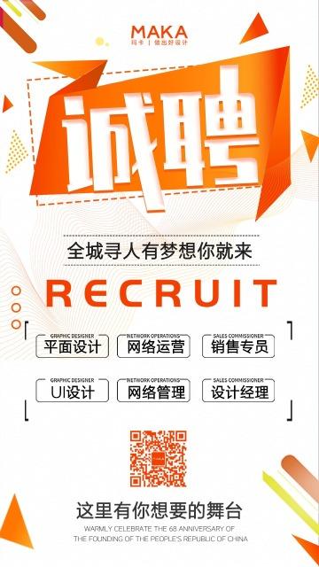炫酷几何橙色显眼科技风互联网企业招聘启事艺术字企业公司大学校园招聘宣传海报
