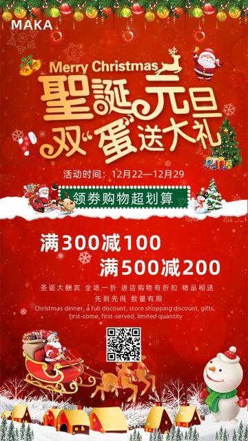 红色喜庆圣诞节元旦节双节同庆创意优惠促销活动商场宣传手机海报模版