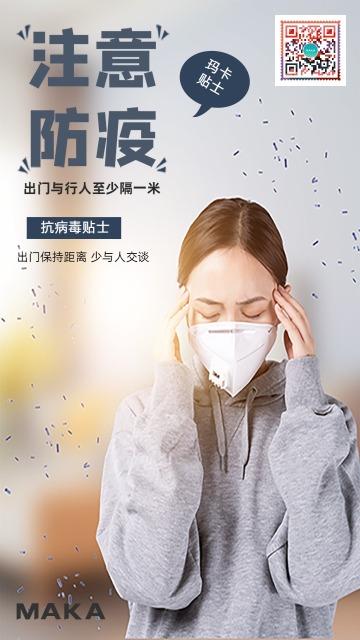 注意预防疫情警示宣传海报