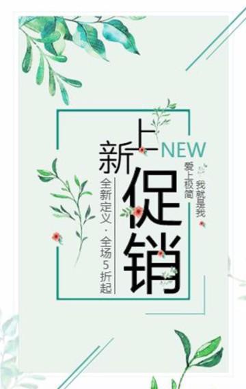 绿色文艺新品上新上新促销宣传翻页H5