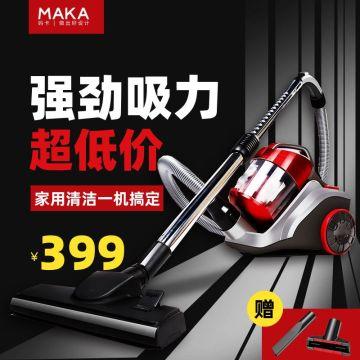 黑色简约炫酷风家电行业吸尘器促销优惠活动宣传主图