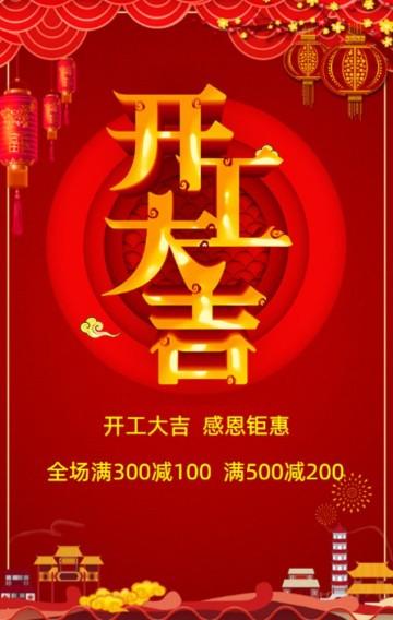 中国风红色喜庆开工大吉商家宣传促销H5