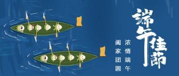 蓝色赛龙舟粽子企业通用端午节公众号封面头条