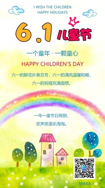 六一儿童节彩色简约卡通节日祝福海报