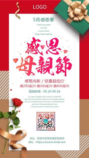 红色简约母亲节节日促销手机海报