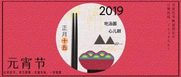 元宵节红色系时尚中国风微信公众号促销宣传主图,晚宴邀请,活动推广