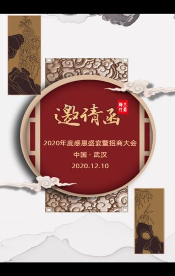 高端中国风新年企业年会会议邀请函H5