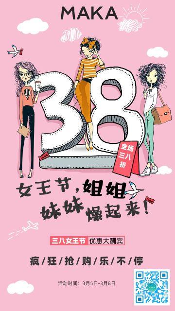 三八妇女节手绘风格促销宣传海报