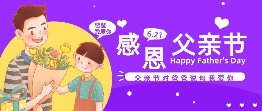 紫色创意父亲节节日宣传公众号首图