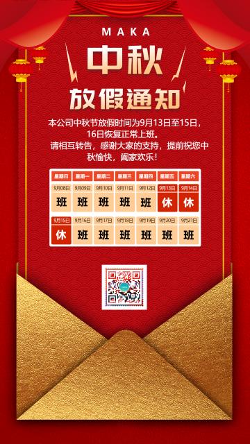 红色扁平简约中秋节放假通知宣传海报