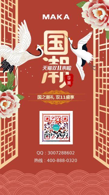 双11双十一时尚复古中国风国潮男女装海报