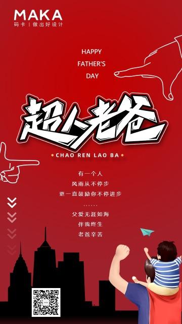 红色酷炫卡通父亲节祝福贺卡手机海报