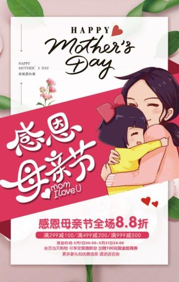 母亲节节日活动推广/促销打折活动宣传/商家促销