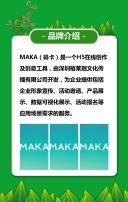 绿色端午节促销店铺促销国庆节促销宣传H5
